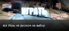 все Игры на русском на выбор