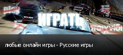 любые онлайн игры - Русские игры