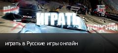 играть в Русские игры онлайн