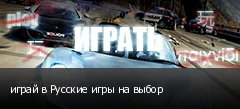 играй в Русские игры на выбор
