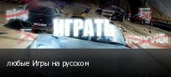 любые Игры на русском