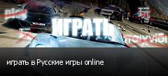 играть в Русские игры online