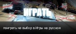 поиграть на выбор в Игры на русском