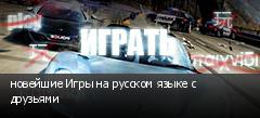 новейшие Игры на русском языке с друзьями