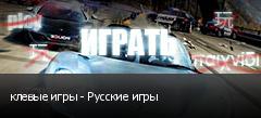 клевые игры - Русские игры
