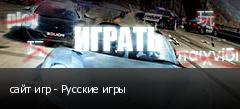 сайт игр - Русские игры