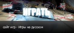 сайт игр - Игры на русском