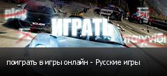 поиграть в игры онлайн - Русские игры