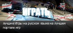 лучшие Игры на русском языке на лучшем портале игр