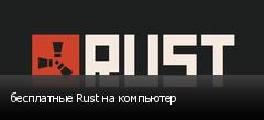 бесплатные Rust на компьютер