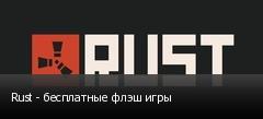 Rust - бесплатные флэш игры