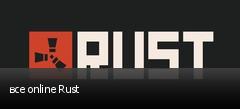 ��� online Rust