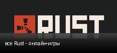 все Rust - онлайн-игры