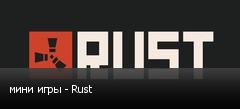 мини игры - Rust