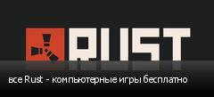 все Rust - компьютерные игры бесплатно