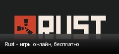 Rust - игры онлайн, бесплатно