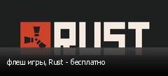 флеш игры, Rust - бесплатно