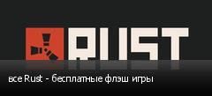 все Rust - бесплатные флэш игры