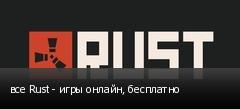 все Rust - игры онлайн, бесплатно
