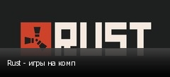 Rust - игры на комп