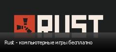 Rust - компьютерные игры бесплатно