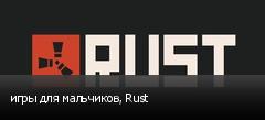 игры для мальчиков, Rust