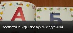 бесплатные игры про буквы с друзьями