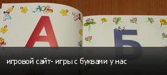 игровой сайт- игры с буквами у нас