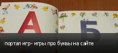 портал игр- игры про буквы на сайте