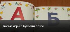 любые игры с буквами online