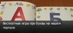 бесплатные игры про буквы на нашем портале