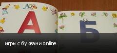 игры с буквами online