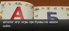 каталог игр- игры про буквы на нашем сайте