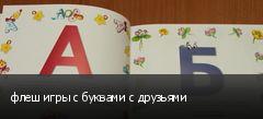 флеш игры с буквами с друзьями