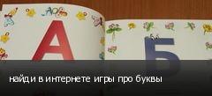 найди в интернете игры про буквы