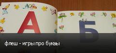 флеш - игры про буквы