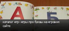 каталог игр- игры про буквы на игровом сайте