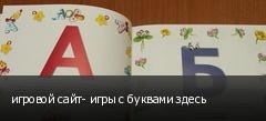 игровой сайт- игры с буквами здесь