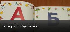 все игры про буквы online