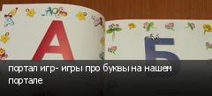 портал игр- игры про буквы на нашем портале