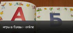 игры в буквы - online