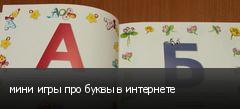 мини игры про буквы в интернете