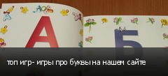 топ игр- игры про буквы на нашем сайте