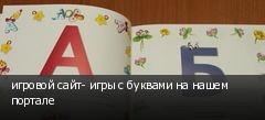 игровой сайт- игры с буквами на нашем портале