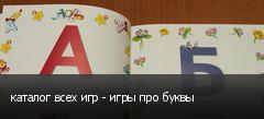 каталог всех игр - игры про буквы