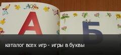 каталог всех игр - игры в буквы