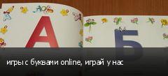 игры с буквами online, играй у нас
