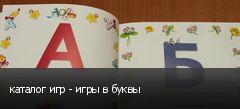 каталог игр - игры в буквы
