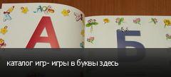 каталог игр- игры в буквы здесь
