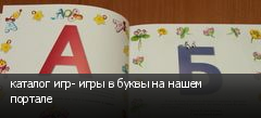 каталог игр- игры в буквы на нашем портале